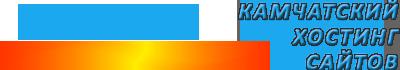 Камчатский хостинг сайтов